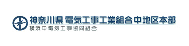 神奈川電気工事工業組合中地区本部|横浜中電気工事協同組合