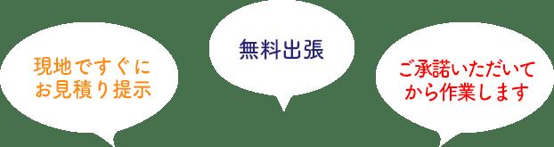 電気のお困り事なら会津電業おたすけ隊にお任せください!