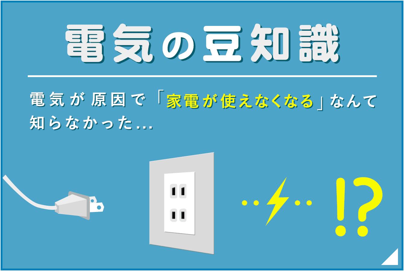 電気の豆知識