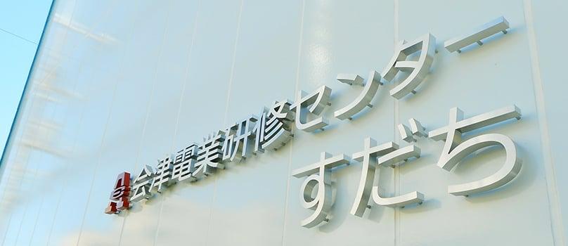 会津電業 求める人物像